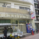 銭湯東京浴場